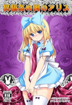 อลิซในแดนต่างโลก – [Yosutebito na Mangakaki (Tomoki Tomonori)] Ishukan no Kuni no Alice (Alice in Wonderland)